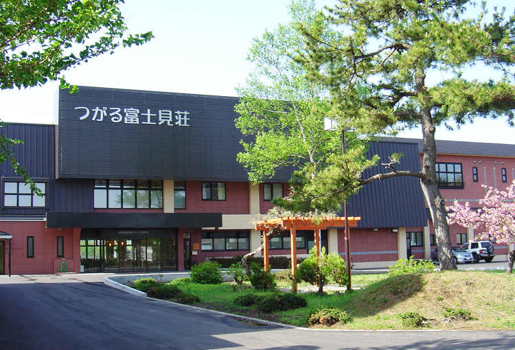 津轻富士见荘