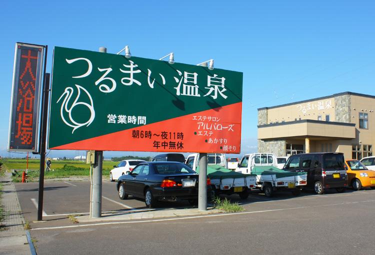 tsuirumai温泉