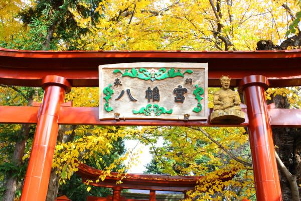 八幡宫(胡桃馆)