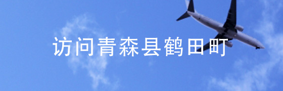 访问青森县鹤田町